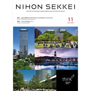 広報誌「NIHON SEKKEI」11 発行