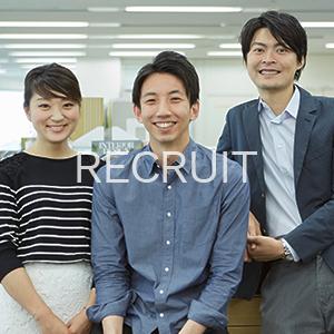 新卒採用(2021年4月入社予定)の募集