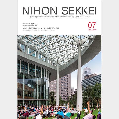 広報誌「NIHON SEKKEI」07