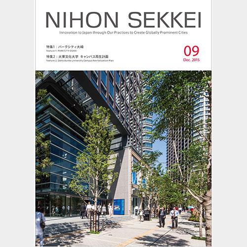 広報誌「NIHON SEKKEI」09