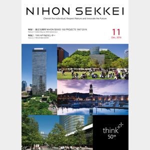 広報誌「NIHON SEKKEI」 11