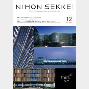 広報誌「NIHON SEKKEI 12」