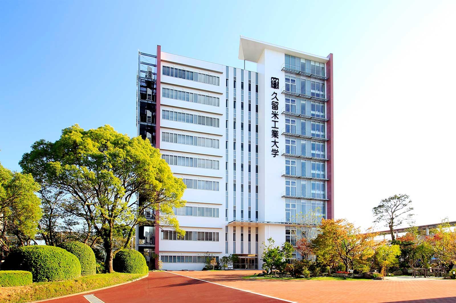 久留米工業大学100号館(テクノみらい館)