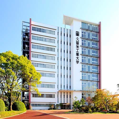 久留米工業大学 100号館(テクノみらい館)