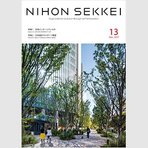 広報誌「NIHON SEKKEI 13」