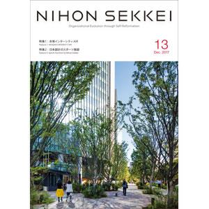 広報誌「NIHON SEKKEI」13 発行