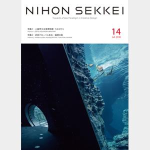 広報誌「NIHON SEKKEI 14」