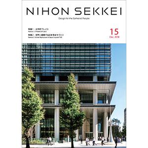 広報誌「NIHON SEKKEI」15  発行