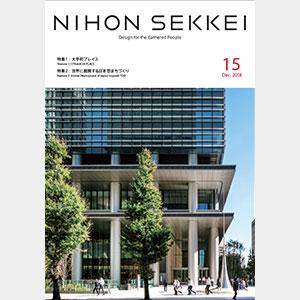 広報誌「NIHON SEKKEI 15」