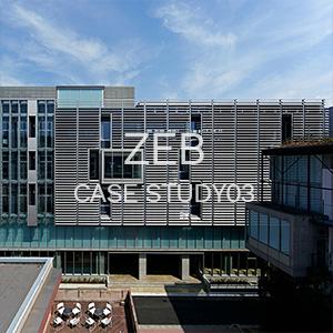 ZEB事例03<br /> 関東学院大学金沢八景キャンパス5号館