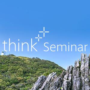 第5回think++セミナーのご案内 5月22日(水)