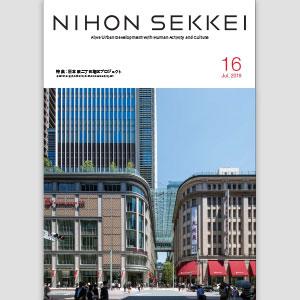 広報誌「NIHON SEKKEI 16」