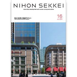 宣传册「NIHON SEKKEI 」16开始发行
