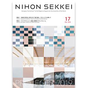 広報誌「NIHON SEKKEI 17」