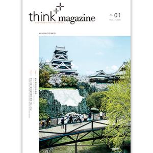 広報誌「think++ magazine 01」